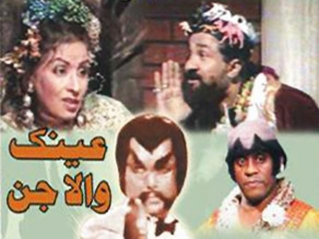 ainak wala jin last episode watch dailymotion movies
